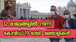 കോവിഡ് 19 യൂറോപ്യൻ മലയാളികൾ ദുരിതത്തിലോ? EUROPE CORONA COVID 19 MALAYALAM NEWS UPDATE SIYAD RAWTHER