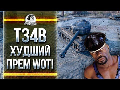 ЧЁРНЫЙ КУСОК ГОВНА - T34B! ХУДШИЙ ПРЕМ WoT!