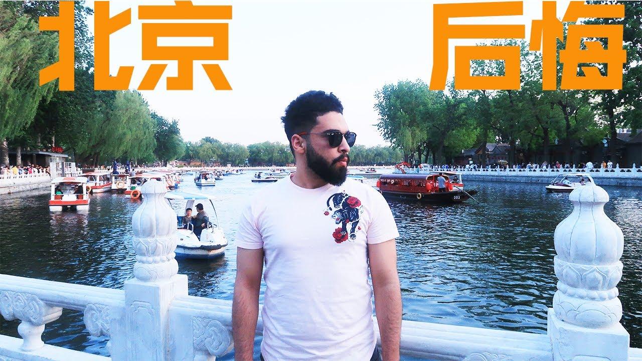 看一看北京后海和胡同在五分钟那么美!!!