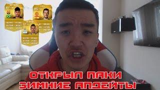 АКУЛ ОТКРЫЛ ПАКИ - ИЩЕМ АПНУТЫХ ИГРОКОВ (FIFA 15)