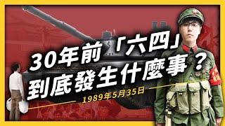 【 志祺七七 】六四天安門事件 30 週年!當年中國竟然差點就變成一個民主國家了?《 左邊鄰居觀察日記 》EP010