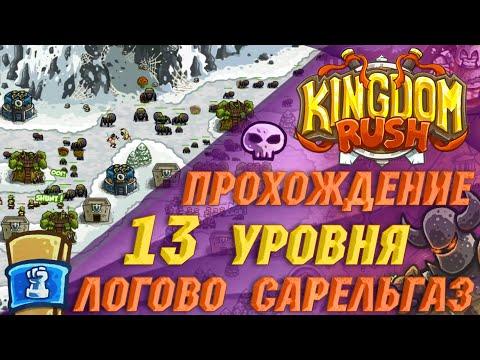 Железное испытание ⭐ Kingdom Rush прохождение на Андроид   13 уровень   сложность Ветеран 💥