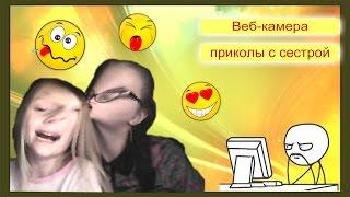 Веб камера, приколы с сестрой)