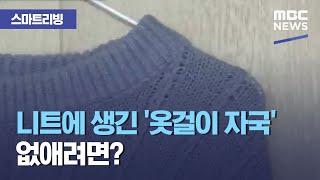 [스마트 리빙] 니트에 생긴 '옷걸이 자국…