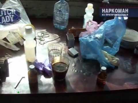 В семье наркозависимый что такое наркомания и алкоголизм