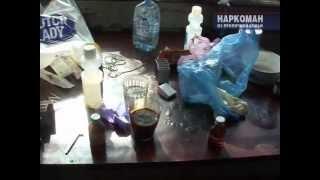 ЧП - Наркоман из приличной семьи
