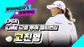 [위너스 스윙] 2020 CME 그룹 투어 챔피언십 최종라운드 고진영 스윙 모음