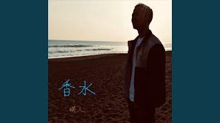 瑛人 - またね (feat.松本千夏)