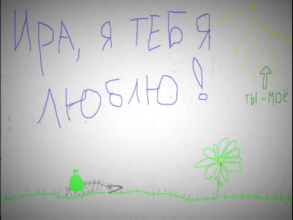 Смешная моська, открытка ирина я тебя люблю