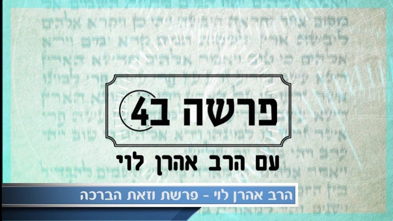 אמת ללא שינוי - פרשת וזאת הברכה עם הרב אהרן לוי.