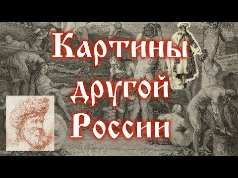 Картины другой России