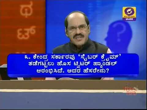 Thatt Anta Heli | Kannada Quiz Show | 05 Feb 19