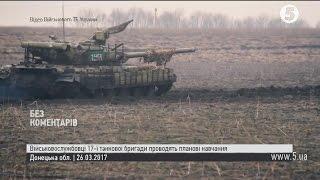 Військовослужбовці 17 ї танкової бригади проводять планові навчання