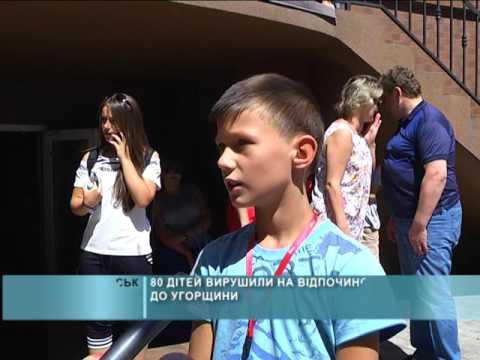 80 дітей вирушили на відпочинок до Угорщини