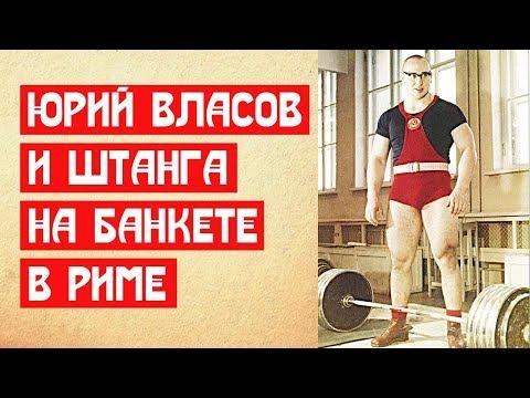 Советская штанга на Римском Олимпийском банкете!