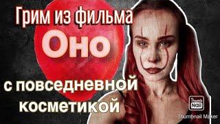 ЛЁГКИЙ МАКИЯЖ НА ХЭЛЛОУИН Грим клоуна из фильма Оно