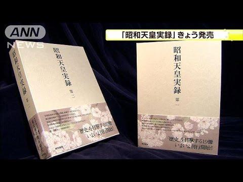 「昭和天皇実録」きょう発売 初公開の話も(15/03/27)