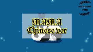 MAMA-Chinese Version (Live)- Kim Tử Hàm; Lục Kha Nhiên; Ngụy Thần; Tạ Khả Dần; Hứa Hinh Văn