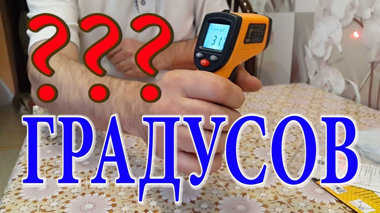 GM320 Инфракрасный термометр (пирометр) с Aliexpress. - YouTube