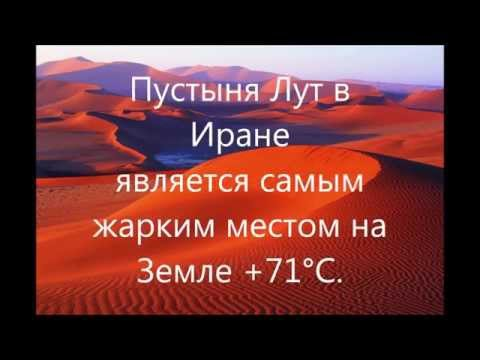 Самое холодное место на Земле • Наука