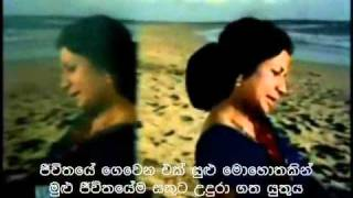 Song: Ek Pyar Ka Nagma Hai Film: Shor (1972) with Sinhala Subtitles