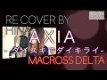 【改正】AXIA〜ダイスキでダイキライ〜 - MACROSS DELTA マクロスΔ song by HINA