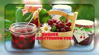 Вишня в собственном соку на зиму/простой рецепт/cherry in its own juice(Вкусная вишня в собственном соку.Простой рецепт. Смотрите так же мои другие видео. Десерты : https://www.youtube.com/playl..., 2016-06-21T19:09:29.000Z)