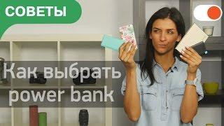 Выбираем внешний аккумулятор или Powerbank | Советы comfy.ua