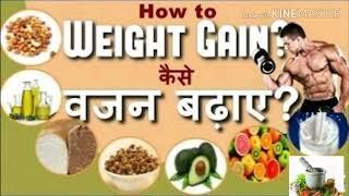 सेहत बनाने की खास टिप्स Health Tips weight gain fast