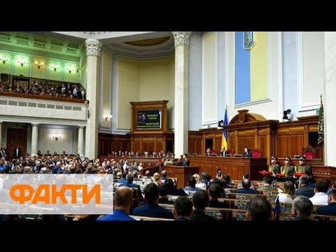 Заседание Верховной Рады от 16 октября - ПРЯМАЯ ТРАНСЛЯЦИЯ
