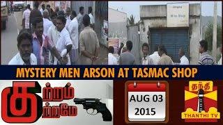 Kutram Kutrame 03-08-2015 Mystery Men Arson at TASMAC Shop in Salem (03/08/2015) – Thanthi TV shows online youtube video