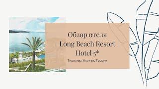 Обзор отеля Long Beach Resort Hotel 5 Аланья Турция 2020 отель для семейного отдыха в Турции