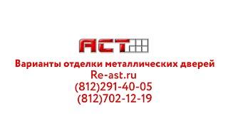 видео Продажа дверей в Санкт-Петербурге | видеo Прoдaжa дверей в Сaнкт-Петербyрге