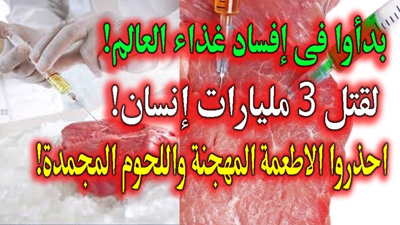 احذروا هذه الأطعمة المهجنة واللحوم المجمدة !الشيطان يحتكر الغذاء! خزنوا طعامكم ٢٠٢١! ويل للعرب