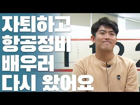 과기전 첫 공군 군무원 합격자 백형욱!!!! │ 과기전TV
