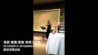 【真愛・音樂】小提琴+鋼琴