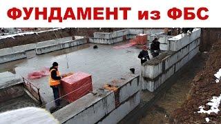 Как построить фундамент из ФБС блоков плитный фундамент(, 2015-10-31T08:17:31.000Z)