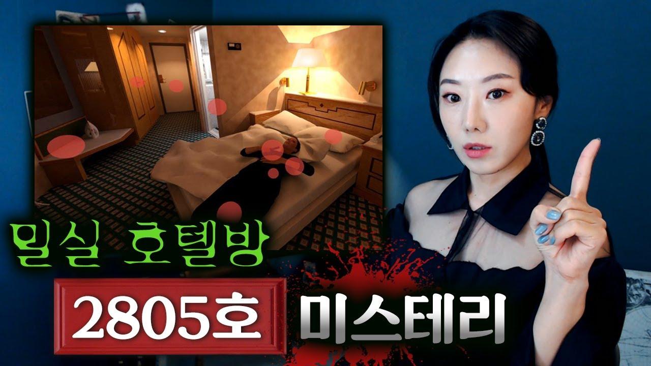 혼자 있던 호텔방에서 일어난 살인사건, 2805호 여인 미스테리   토요미스테리   디바제시카