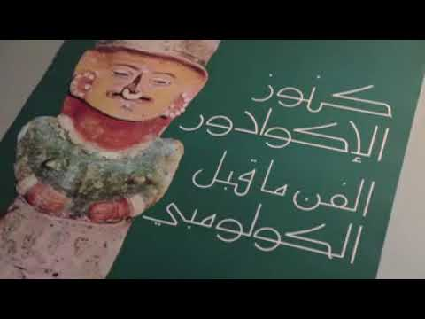 A documentary about the Sursock Museum in Beirut