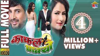 New Nepali Movie – Kafal Pakyo (2016)