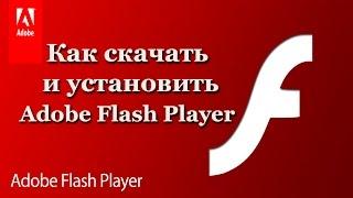 Как скачать и установить Adobe Flash Player (2017)