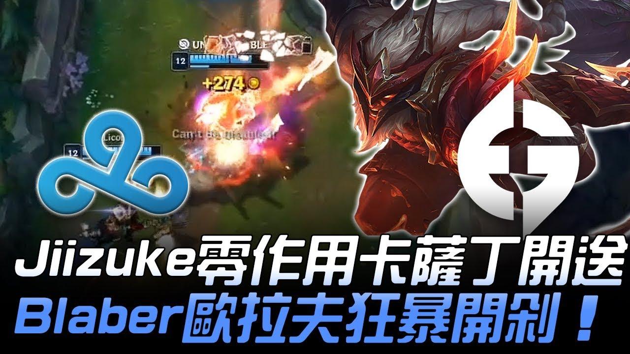 C9 vs EG 榜首之戰!Jiizuke零作用卡薩丁開送 Blaber歐拉夫狂暴開剁!  2020 LCS夏季賽精華 Highlights - YouTube