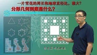 一片雪花的周长竟然能超过地球的直径?1.26维的图形是啥样?李永乐老师讲分形几何(2018最新) thumbnail