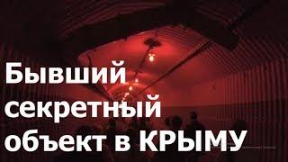 Бывший секретный объект в Крыму