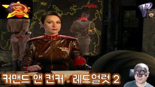 [레드얼럿2-유리의 복수](소련군) #5.작전명 : 탈…