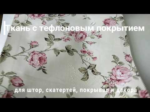 Ткань с тефлоновым покрытием   tanova.com.ua