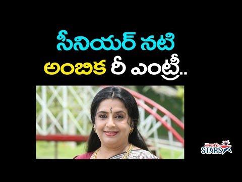 సీనియర్ నటి అంబిక రీఎంట్రీ..   Senior Actress Ambika Re Entry In Movies   Tollywood News   Telugu