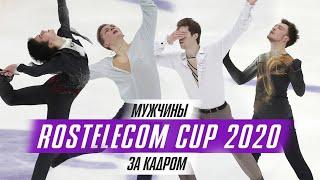 Коляда Алиев и Гуменник в борьбе за золото Rostelecom Cup 2020 Фигурное катание За кадром