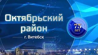 Фильм - Октябрьский район города Витебска 75 лет
