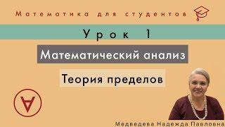 Математический анализ. Теория пределов | Урок 1